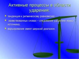 Активные процессы в области ударения: тенденция к ритмическому равновесию; за