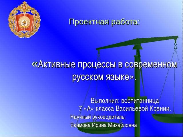 Проектная работа: «Активные процессы в современном русском языке». Выполнил:...