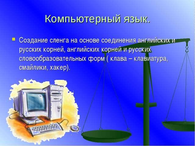 Компьютерный язык. Создание сленга на основе соединения английских и русских...