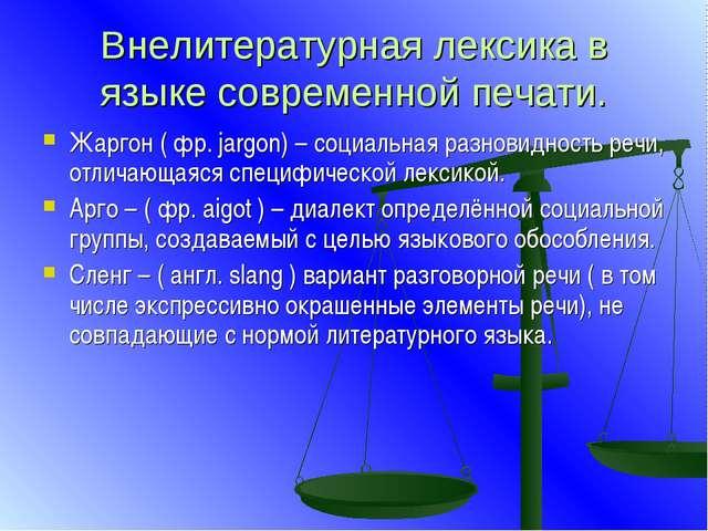 Внелитературная лексика в языке современной печати. Жаргон ( фр. jargon) – со...