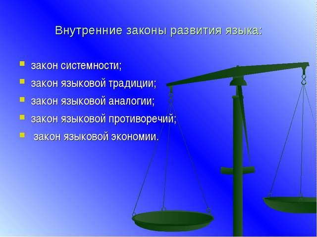 Внутренние законы развития языка: закон системности; закон языковой традиции;...