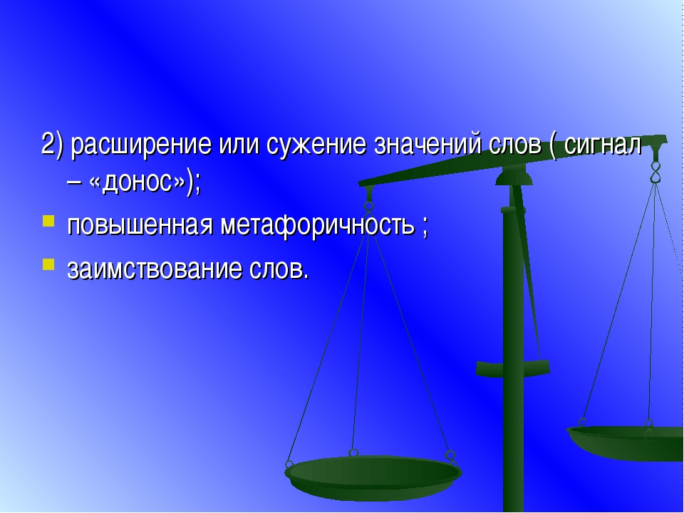 2) расширение или сужение значений слов ( сигнал – «донос»); повышенная метаф...