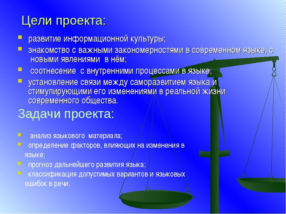 Цели проекта: развитие информационной культуры; знакомство с важными законом...