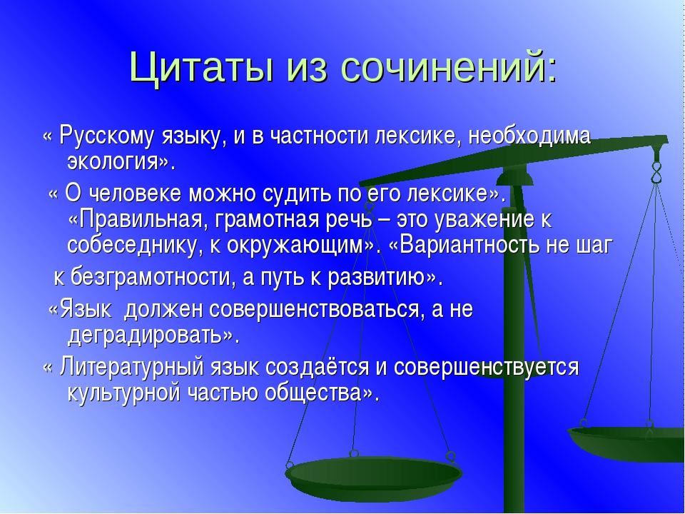 Цитаты из сочинений: « Русскому языку, и в частности лексике, необходима экол...