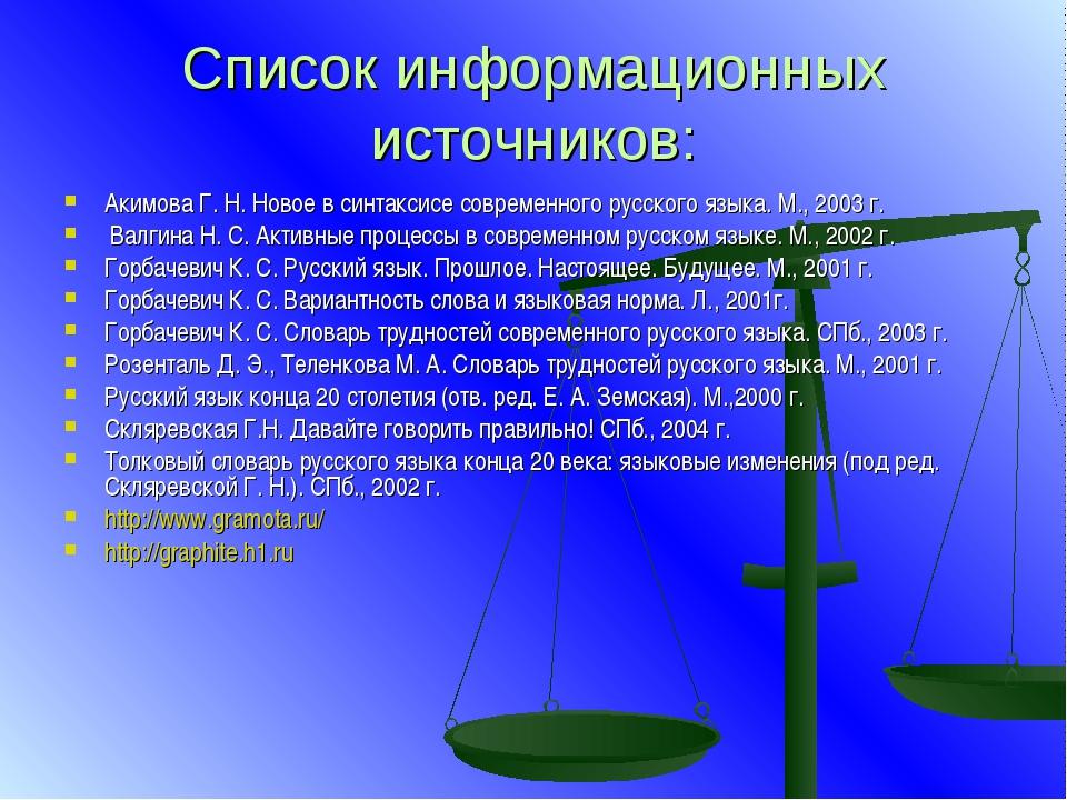 Список информационных источников: Акимова Г. Н. Новое в синтаксисе современно...