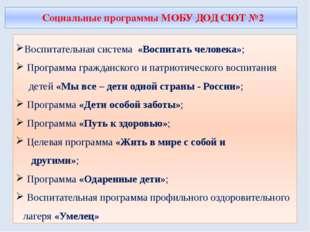 Социальные программы МОБУ ДОД СЮТ №2 Воспитательная система «Воспитать челов