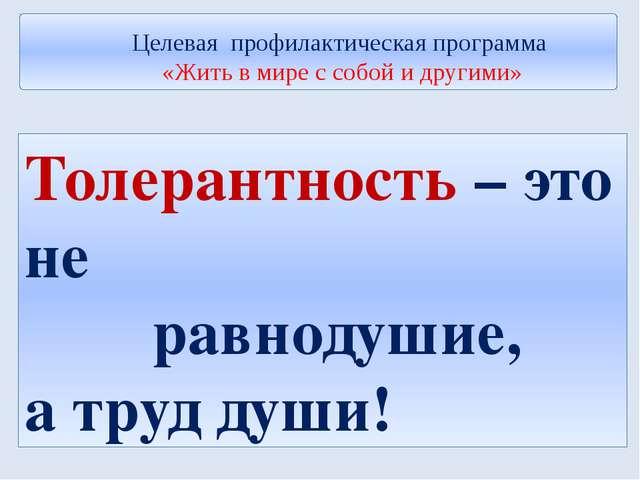 Целевая профилактическая программа «Жить в мире с собой и другими» Толерантн...