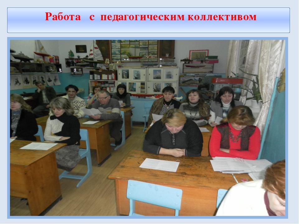 Работа с педагогическим коллективом