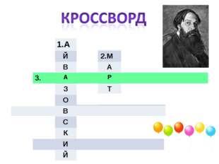 1.А Й2.М ВА 3.АР ЗТ О В
