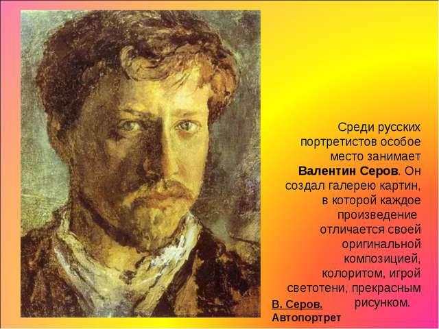 Среди русских портретистов особое место занимает Валентин Серов. Он создал га...