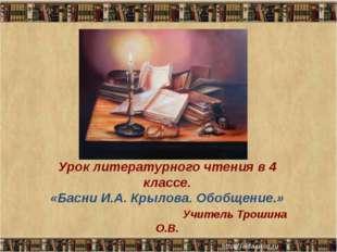 Урок литературного чтения в 4 классе. «Басни И.А. Крылова. Обобщение.» Учите