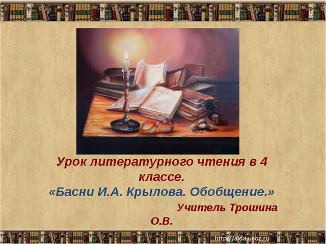 Урок литературного чтения в 4 классе. «Басни И.А. Крылова. Обобщение.» Учите...