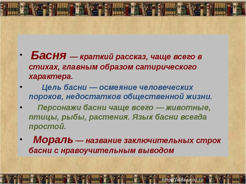 Басня — краткий рассказ, чаще всего в стихах, главным образом сатирического...