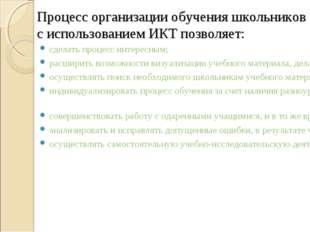 Процесс организации обучения школьников с использованием ИКТ позволяет: сдела