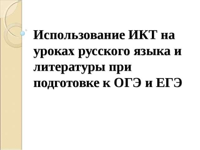 Использование ИКТ на уроках русского языка и литературы при подготовке к ОГЭ...