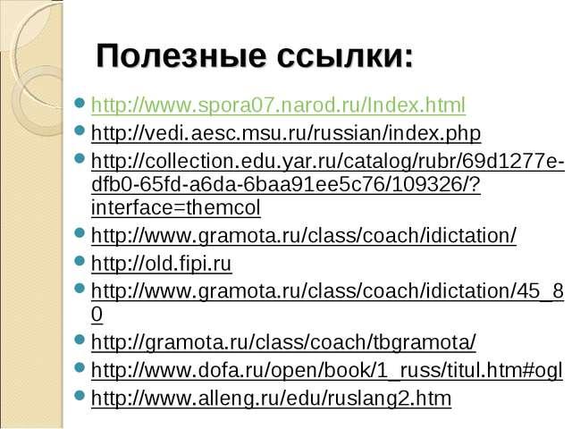 Полезные ссылки: http://www.spora07.narod.ru/Index.html http://vedi.aesc.msu....