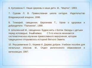 """6. Куломзина С. Наша Церковь и наши дети. М., """"Мартис"""", 1993. 7. Сурова Л. В."""