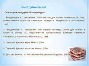Инструментарий Список рекомендуемой литературы: 1. Владимиров А., священни