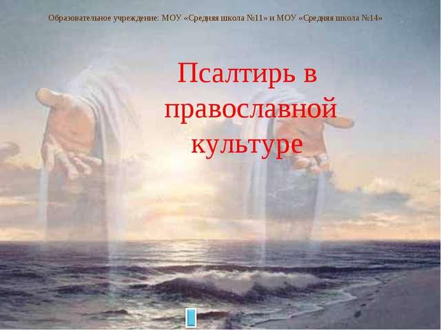 Псалтирь в православной культуре Образовательное учреждение: МОУ «Средняя шко...