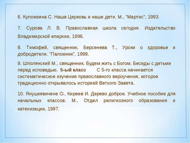 """6. Куломзина С. Наша Церковь и наши дети. М., """"Мартис"""", 1993. 7. Сурова Л. В...."""