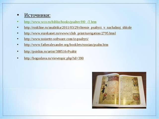 Источники: http://www.wco.ru/biblio/books/psalter/H0_-T.htm http://ruskline.r...