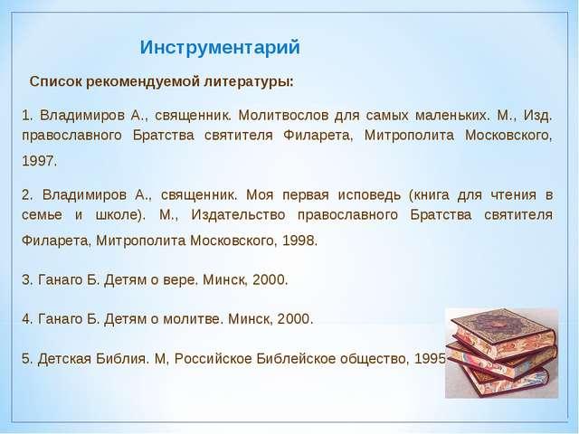 Инструментарий Список рекомендуемой литературы: 1. Владимиров А., священни...