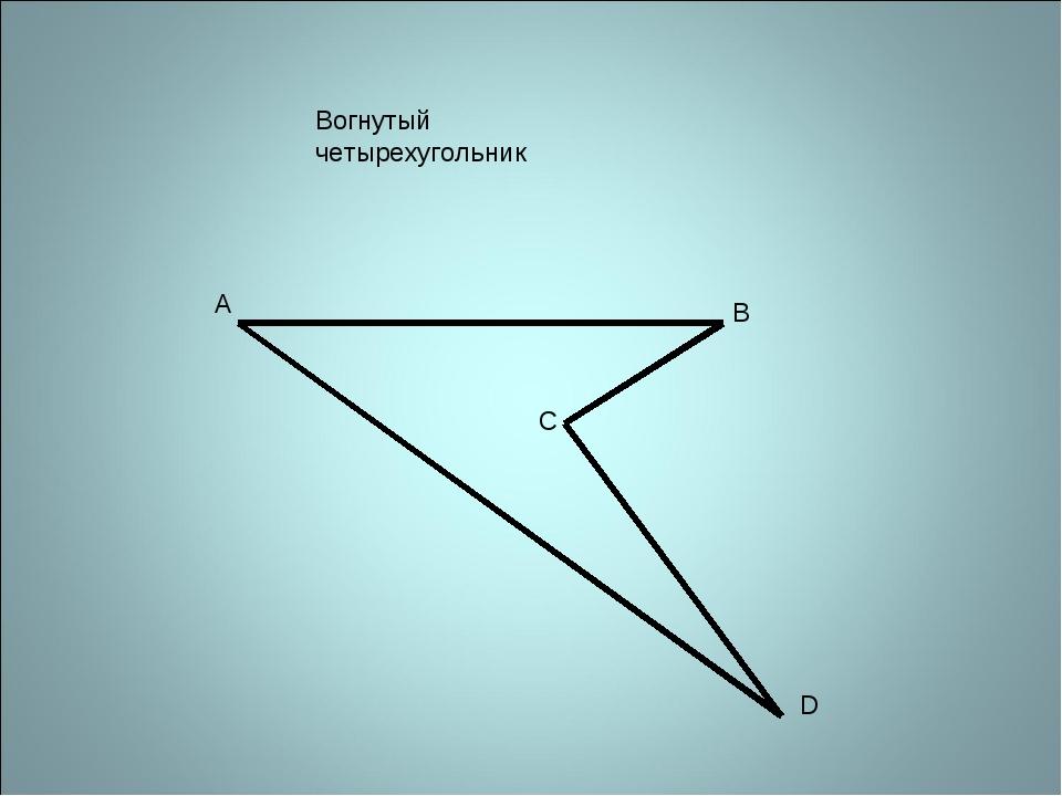 Вогнутый четырехугольник А В С D