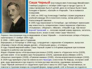 Саша Черный (настоящее имя Александр Михайлович Гликберг) родился 1 октября 1