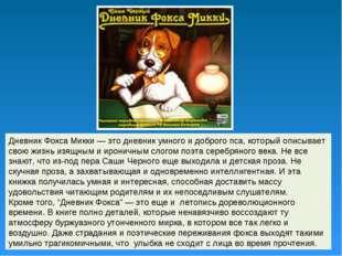 Дневник Фокса Микки — это дневник умного и доброго пса, который описывает сво