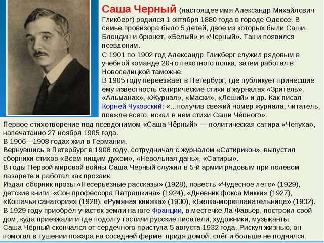 Саша Черный (настоящее имя Александр Михайлович Гликберг) родился 1 октября 1...