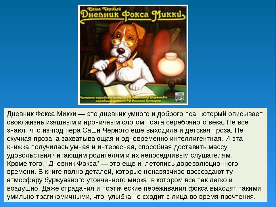 Дневник Фокса Микки — это дневник умного и доброго пса, который описывает сво...