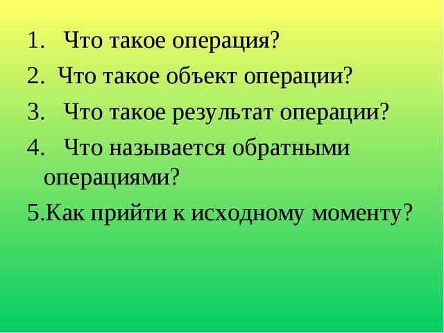 1. Что такое операция? 2. Что такое объект операции? 3. Что такое результат о...