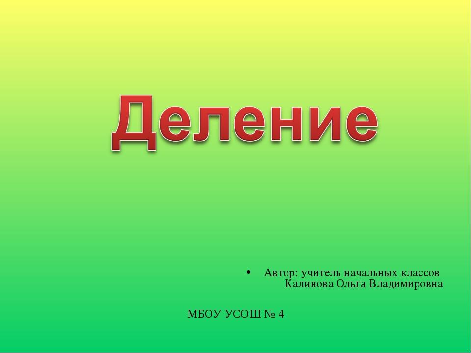 Автор: учитель начальных классов Калинова Ольга Владимировна МБОУ УСОШ № 4