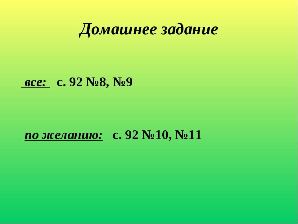 Домашнее задание все: с. 92 №8, №9 по желанию: с. 92 №10, №11