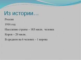 Из истории… Россия 1916 год Население страны – 183 милн. человек Коров – 29 м
