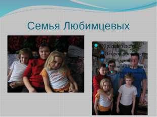 Семья Любимцевых