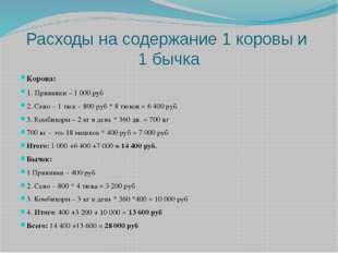Расходы на содержание 1 коровы и 1 бычка Корова: 1. Прививки – 1 000 руб 2. С