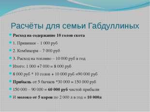 Расчёты для семьи Габдуллиных Расход на содержание 10 голов скота 1. Прививки