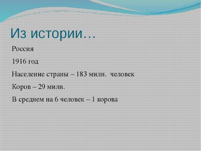 Из истории… Россия 1916 год Население страны – 183 милн. человек Коров – 29 м...