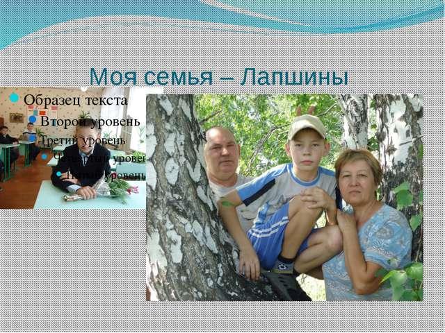 Моя семья – Лапшины