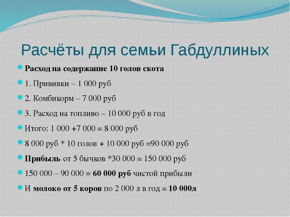 Расчёты для семьи Габдуллиных Расход на содержание 10 голов скота 1. Прививки...