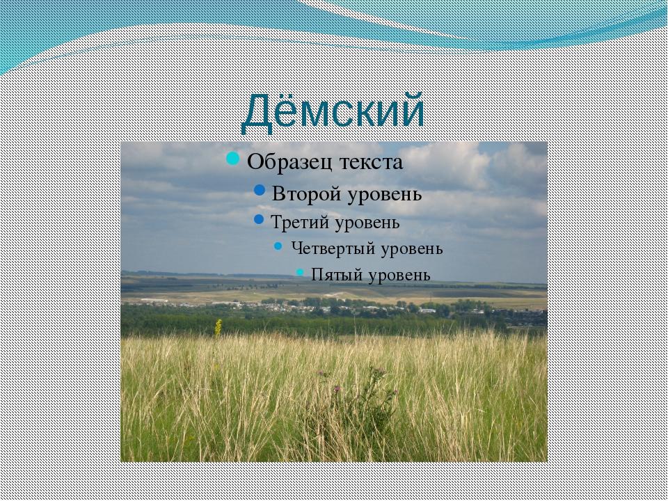 Дёмский