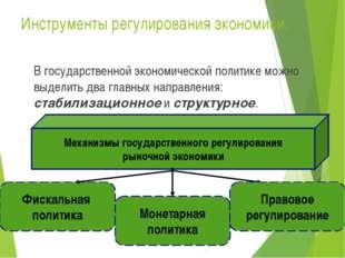 Инструменты регулирования экономики. В государственной экономической политик