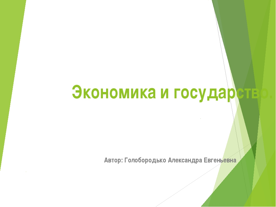 Экономика и государство. Автор: Голобородько Александра Евгеньевна