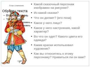 План сочинения. Какой сказочный персонаж изображен на рисунке? Из какой сказк