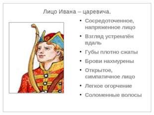 Лицо Ивана – царевича. Сосредоточенное, напряженное лицо Взгляд устремлён вда