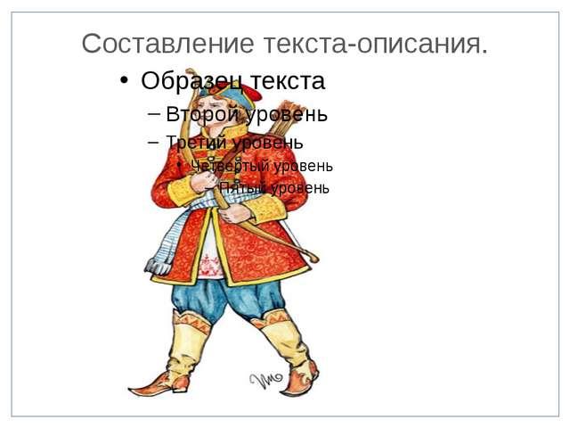 Составление текста-описания.