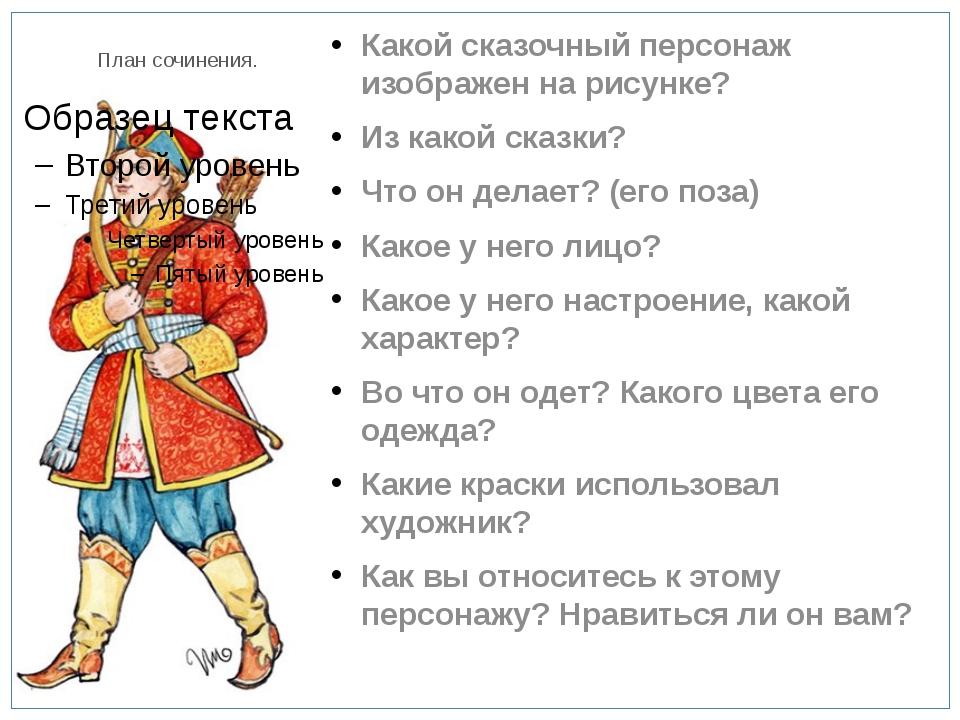 План сочинения. Какой сказочный персонаж изображен на рисунке? Из какой сказк...