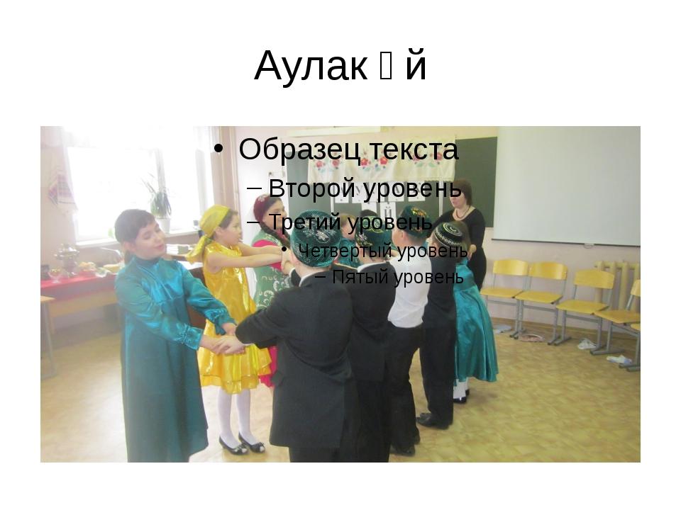 Аулак өй