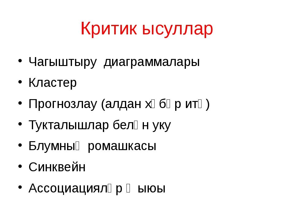 Критик ысуллар Чагыштыру диаграммалары Кластер Прогнозлау (алдан хәбәр итү) Т...